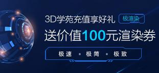 3D学苑充值送百元极渲染现金券