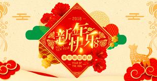 2018狗年春节设计模型下载