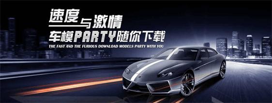 汽车高精3d模型下载