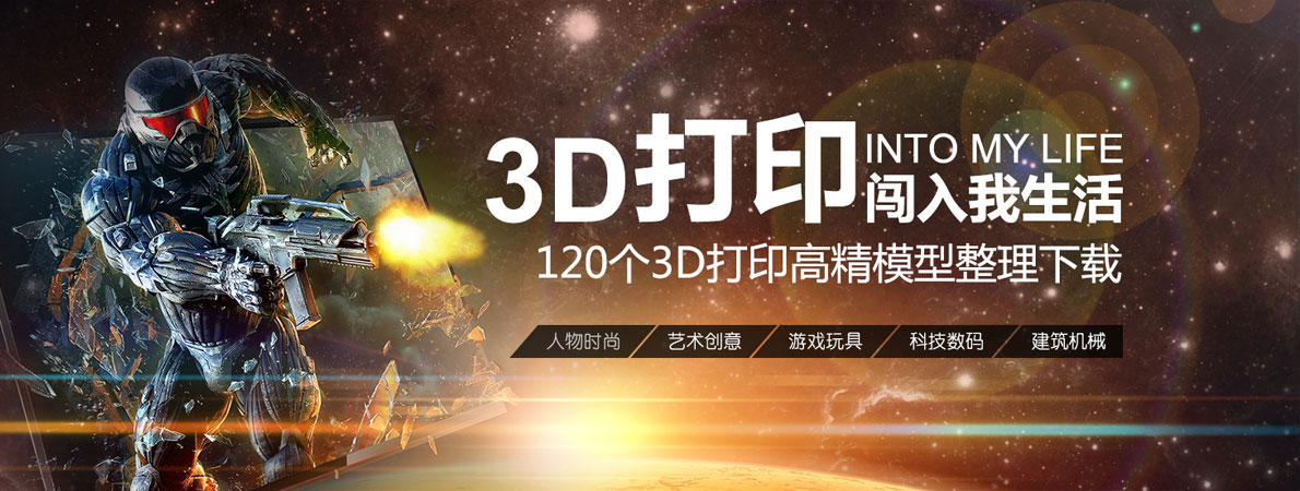 3D打印模型下载