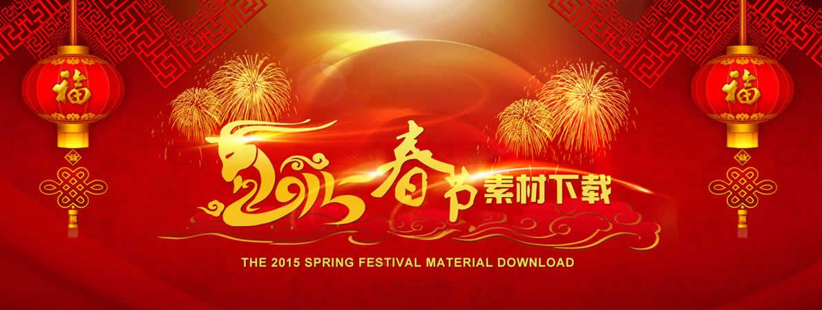 春节素材下载