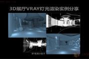 【渲染技巧】3D展厅VARY灯光渲染实例分享