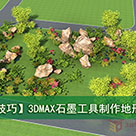 3DMAX石墨工具制作地形