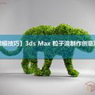 3ds MAX 粒子流制作创意草雕